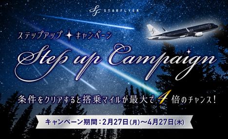 スターフライヤーは、搭乗マイル4倍プラス2,000マイルがらえるキャンペーンを開催、3万円相当クーポンプレゼントも!