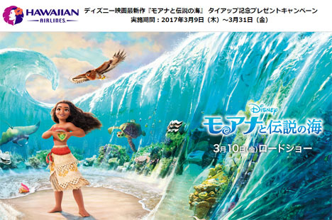ハワイアン航空は、「モアナと伝説の海」とタイアップで往復航空券やオリジナルグッズが当たるキャンペーンを開催!