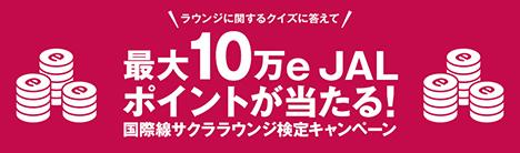 JALは、国際線サクララウンジ検定キャンペーンを開催! 全問正解で最大10万e JALポイント!