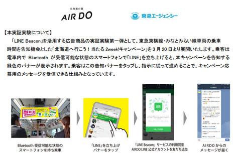 エア・ドゥと東急は、スマホを見続ける乗客に、「LINE」を使って往復航空