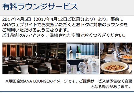 ANAは、羽田・成田空港国際線の「ANA LOUNGE」を有料で利用できるサービスを開始!