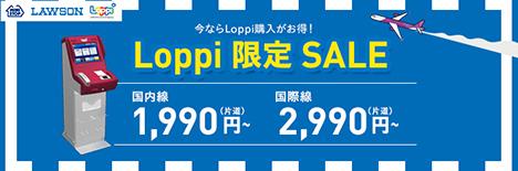 国内線1,990円~、国際線2,990円~、ピーチは「Loppi限定セール」を開催!