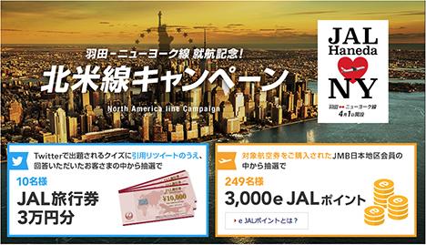 JALは、Twitter回答でJAL旅行券などがプレゼントされる、北米線キャンペーンを開催1