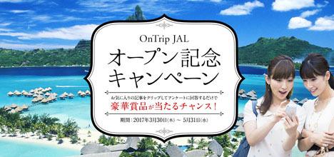 JALは、Webマガジン「OnTrip JAL」開設を記念して、旅行券などが当たるキャンペーンを開催!