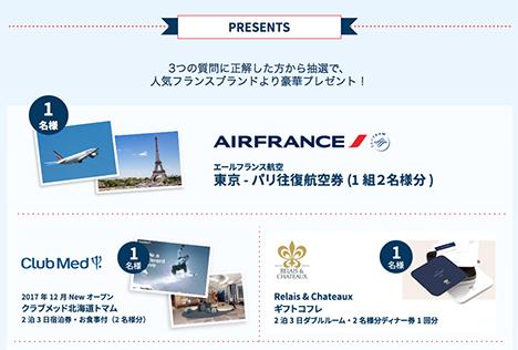 クイズに正解すると、パリ往復航空券や豪華賞品が当たるボンジュール フランスキャンペーンが開催さてています