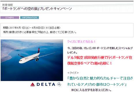 松屋銀座は、クイズに答えてデルタ航空ペア往復航空券が当たるキャンペーンを開催!