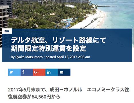 デルタ航空は、日本発のリゾート路線に特別運設定で、ホノルル往復64,560円~、グアム往復34,430円~!