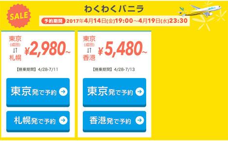 バニラエアは、片道2,980円~のわくわくバニラSALE!を開催、4月19日までの期間限定です!