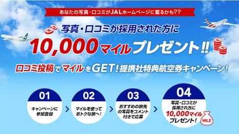 JALは、口コミ投稿で10,000マイルがマイルバックされるキャンペーンを開催!