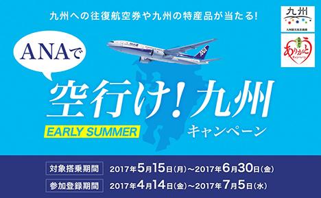 ANAは、路線往復航空券や特産品が当たる「空行け!九州キャンペーン」を開催!
