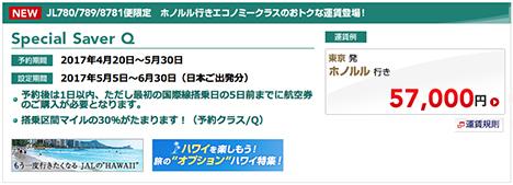 JALのホノルル線におトクな運賃が登場!往復57,000円~のSpecial Saver Qです!
