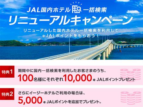 JALは、国内ホテル一括検索リニューアルで、e JALポイントがプレゼントされるキャンペーンを開催!