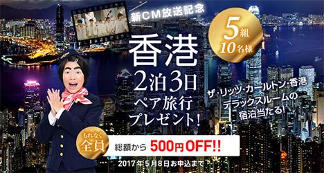 イモトのWiFiは、新CM放送開始を記念して、香港2泊3日ペア旅行がプレゼントされるキャンペーンを開催!