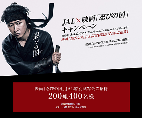 JALは、映画「忍びの国」JAL限定特別試写会を開催!ゲストで大野 智さんも!