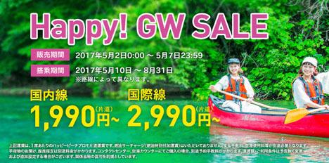 ピーチは、「Happy! GW SALE」を開催!国内線が1,990円~、国際線は2,990円~!