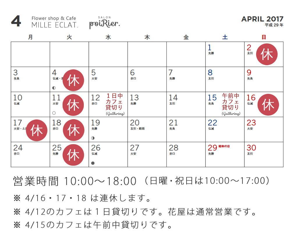 お休みのお知らせ2017年4月フラワーショップミルエクラ.千葉県佐倉市