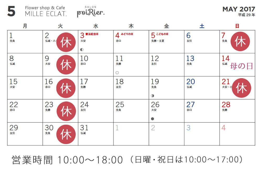 ミルエクラ.営業カレンダー2017年5月
