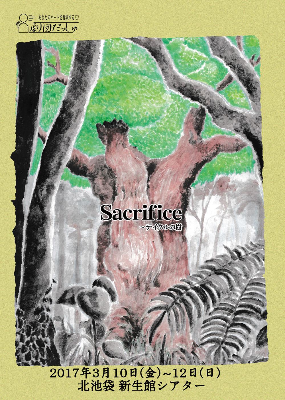 Sacrifice_1000.jpg