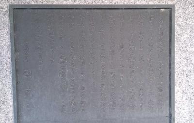 大阪御霊神社02狛由緒書き
