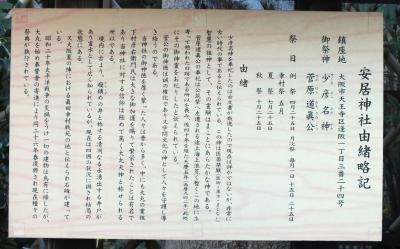 安居神社01由緒