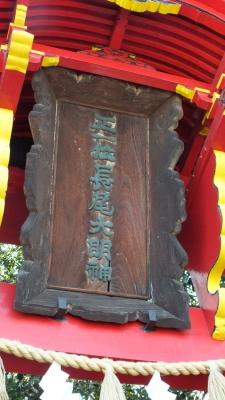 長尾神社扁額
