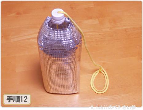 簡易自動給水器の作り方14