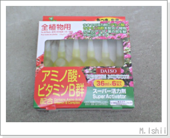 ペット栽培・ツール10