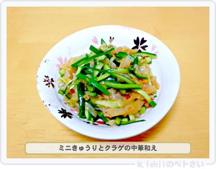 ペトさい(ミニきゅうり)52