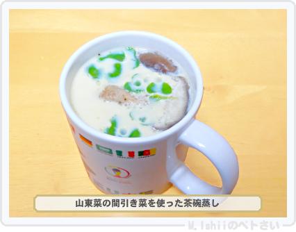 ペトさい(山東菜)29