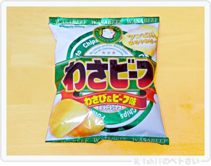 ペトさい(わさび菜・改)02