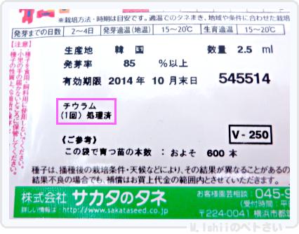 ペトさい(赤葉チマサンチュ)03