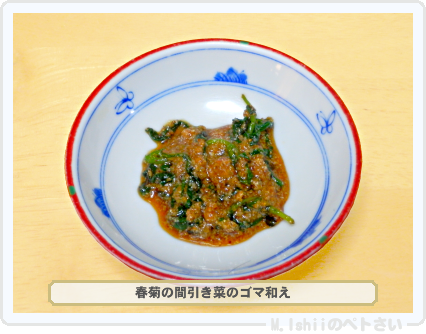 ペトさい(春菊)46