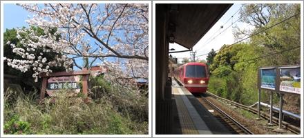 城ケ崎海岸駅