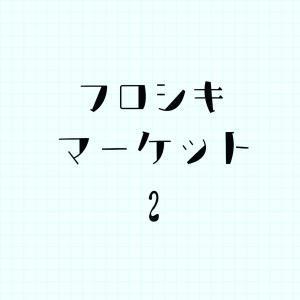 繝輔Ο繧キ繧ュ繝槭・繧ア繝・ヨ2_convert_20170416161631