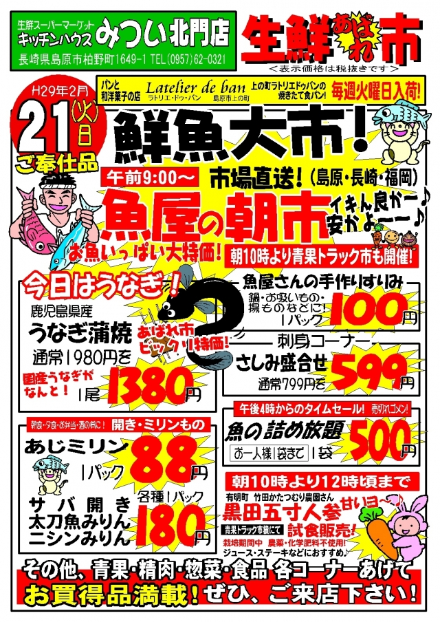 H29年2月21日(北門店)生鮮あばれ市ポスターA3