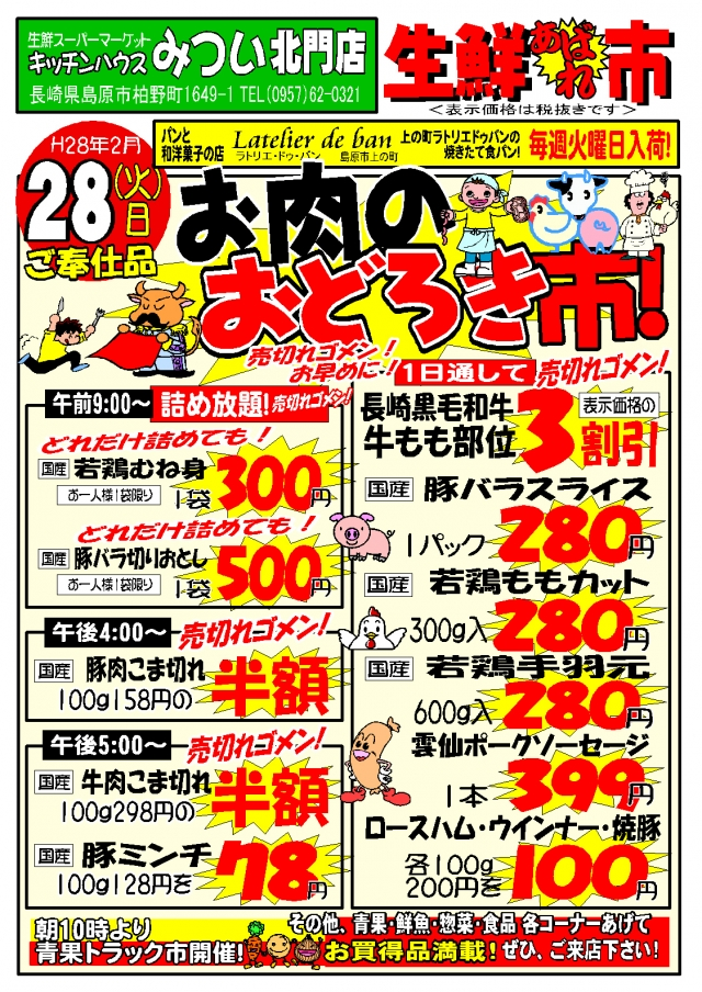 H29年2月28日(北門店)生鮮あばれ市ポスターA3