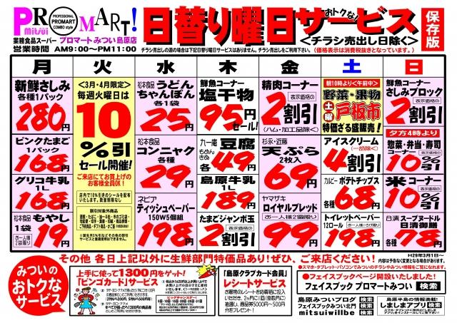 プロマート日替り曜日サービスH29年3月~