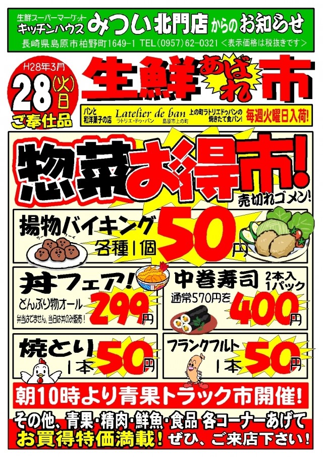 H29年3月28日(北門店)生鮮あばれ市ポスターA3