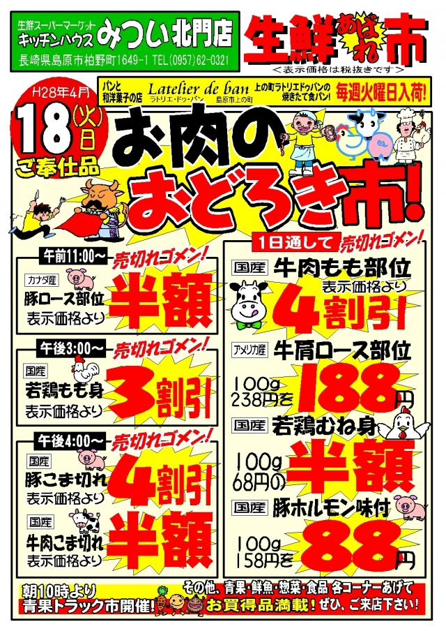 H29年4月18日(北門店)生鮮あばれ市ポスターA3