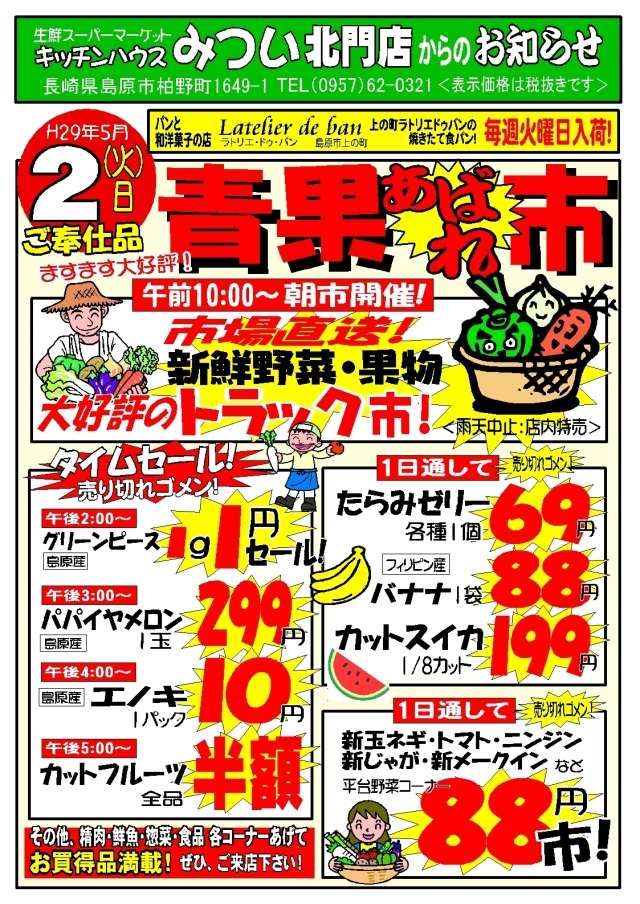 H29年5月2日(北門店)生鮮あばれ市ポスターA3