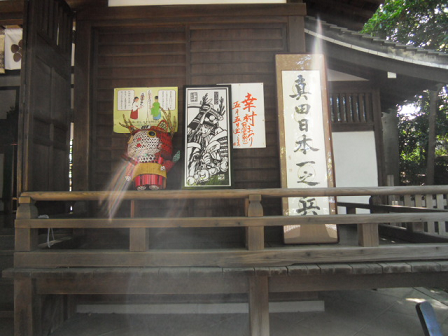 3 真田日本一の兵(つわもの)と大書きされた安居神社