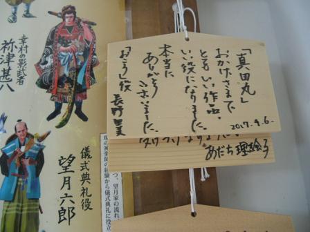 7 大河ドラマ出演者の署名
