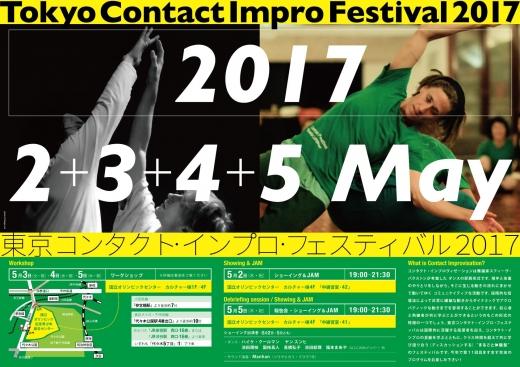 TokyoCIFes2017.jpg