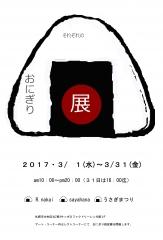 onigiriten