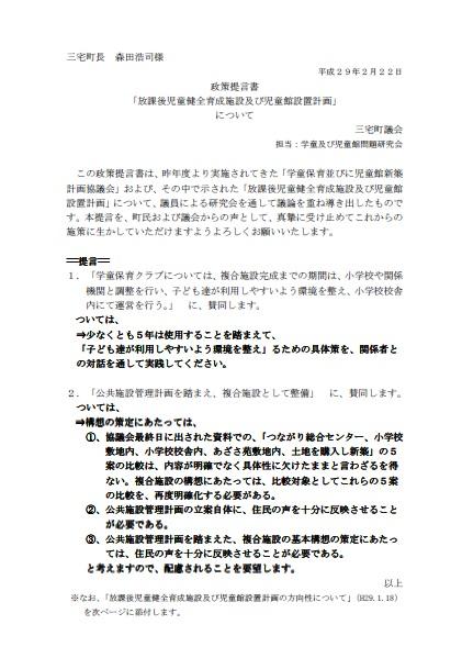 H29_2_学童研究会(提言書)