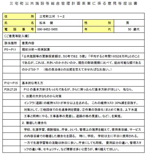 公共施設等管理計画パブコメP1