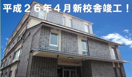 shinkousya04新校舎
