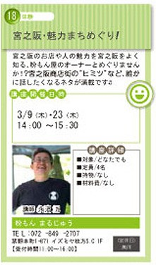 宮之阪まちゼミ18