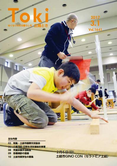 広報とき 2017.3.1 NO1641 表紙