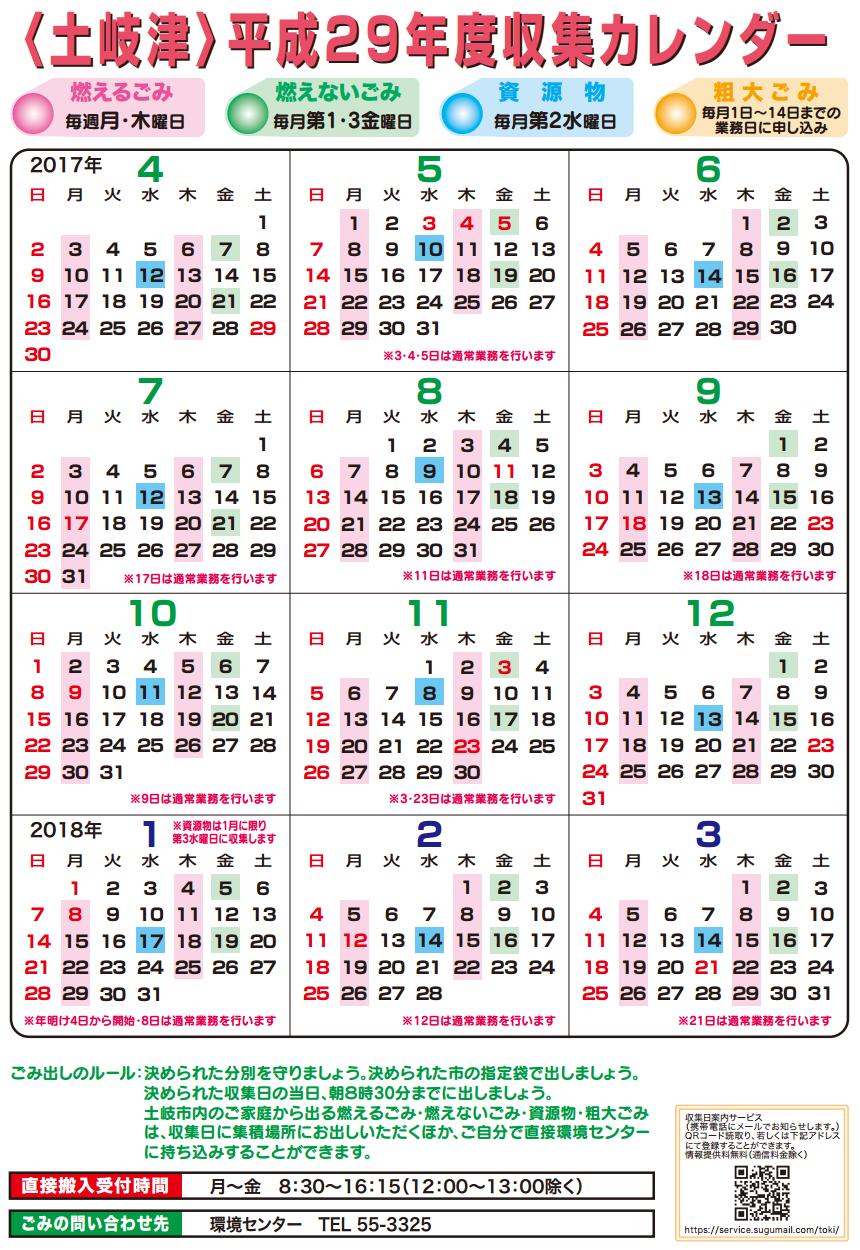 〈土岐津〉平成29年度ゴミ収集カレンダー1
